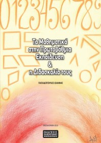 cover-papadopoulos-final-copy